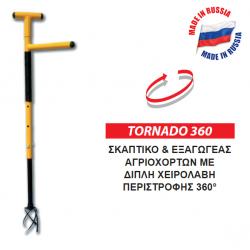 TORNADO 360 Σκαπτικό και Εξαγωγέας Αγριόχορτων με Διπλή Χειρολαβή περιστροφής 360º 84H02